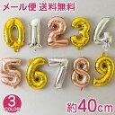 バルーン 数字 誕生日 ナンバーバルーン 40cm ゴールド/シルバー/ローズゴールド アル