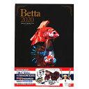 【書籍】ファンタジーワールド 豪華ベタ写真集「Betta 2020」 熱帯魚 (観賞本)【あす楽対応】