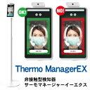 【次回5/22出から荷予定】Thermo ManagerEX サーモマネージャーEX 非接触式検知器 TOA-TMN-2000 AI顔認識温度検知カメラ サーマルカメラ