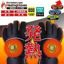 ショッピング電池式 乾電池式ヒーティング手袋 HCDL-KHG001