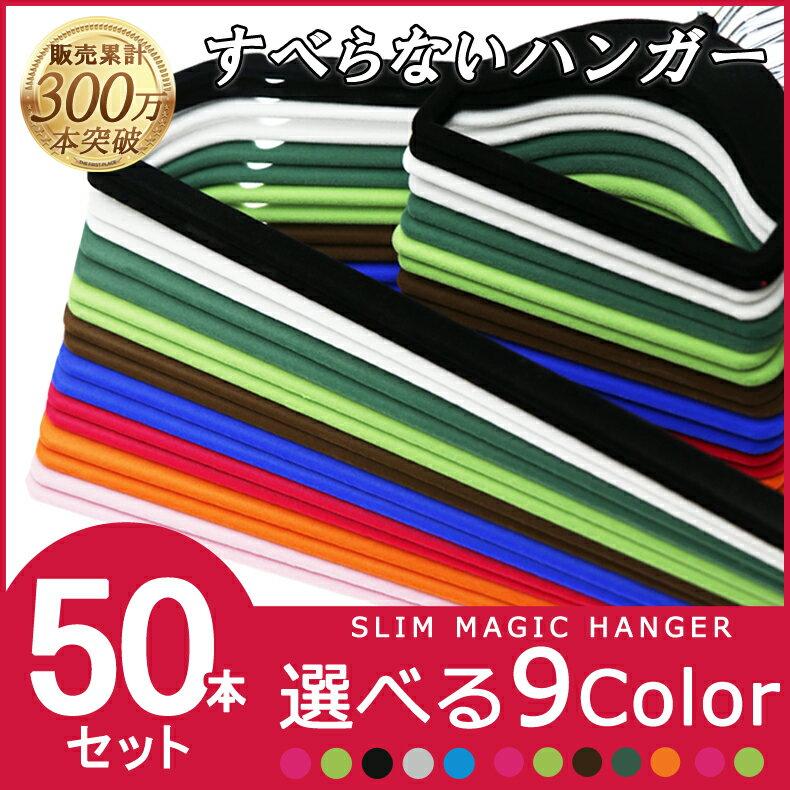 50本セット【送料無料】全13カラー すべらないハンガー スリムなマジックハンガー50本セ…...:your-shop:10008041