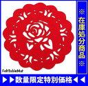 【処分市】【FELTMat】25cm フェルト マルチマット 丸型レッド【フェルトコースター・フェルトマルチマット・フェルトテーブルマット・ディッシュマット】(10016049)