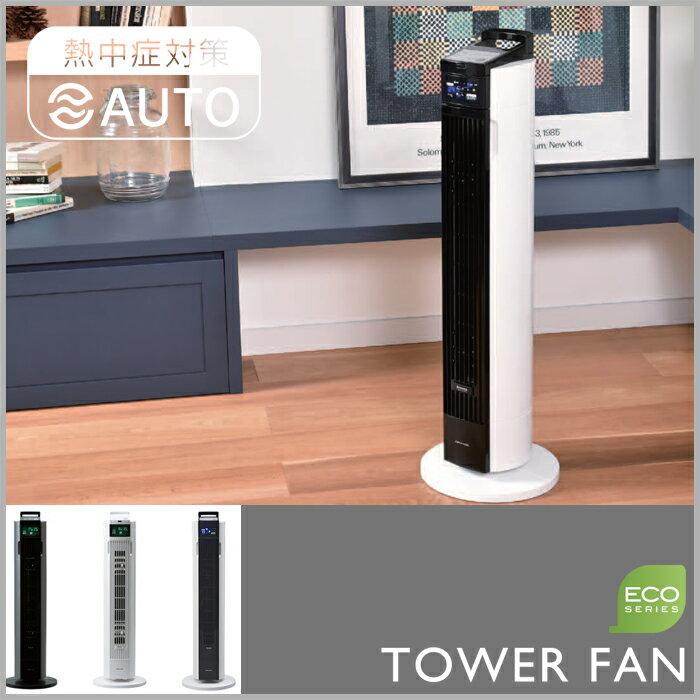 【送料無料】アピックス ハイスペック扇風機 高さ86cm 熱中症対策オート運転搭載 タワーファン 多機能を備えたタワー型 【Apice/APIX/アピックス/扇スリムファン/節電/スタンド/サーキュレーター/リビング】(10005734)