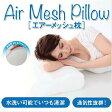 【送料無料】Air Mesh Pillow 通気性抜群 エアーメッシュピロー 【枕/ピロー冷却ジ/クール/冷却/ひんやり/ひんやり/アイスジェル/冷却マット/涼感/ひんやり寝具】(10006081)