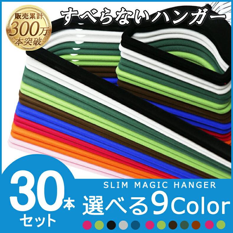 30本セット【送料無料】全13カラー すべらないハンガー スリムなマジックハンガー30本セ…...:your-shop:10007602