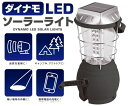 【送料無料】ダイナモLEDソーラーライト 【LEDライト/懐中電灯/LED/エコ/節電/超寿命
