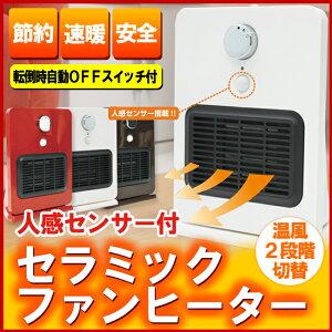 ヒーター センサー セラミックファンヒーター コンパクト ストーブ おしゃれ デザイン
