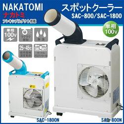 ������̵���ۥʥ��ȥߥߥ˥��ݥåȥ����顼���㥹������ñ��100VSAC-800/SAC-1800��������/������/����/���/����/DIY/NAKATOMI/�����顼/������/������/��/��/����/���ݥåȥ����顼/����/������/���ݥåȥ�������/��(10035694)