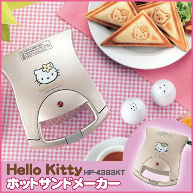 ツインバード ハローキティ ホットサンドメーカー HP-4383KT【ツインバード/HP4…...:your-shop:10026053