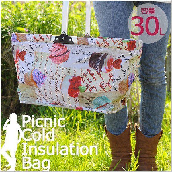 【保冷バッグ30L】 軽量アルミ使用 ピクニック保冷バッグ 30L Lサイズ 【ピクニック…...:your-shop:10031848