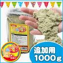 【いっぱい遊べる追加用1000g!!】室内用あそび砂!! ふ...