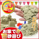 【お家で砂遊び!!】室内用あそび砂!! ふしぎな砂 バケツ入...