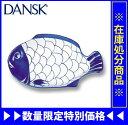 ダンスク アラベスク スモールフィッシュプラター 29cm S22205AL 【1215091000