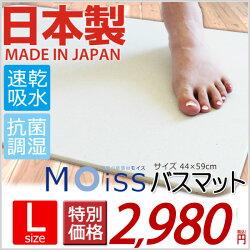 ����̵�����������۷����ڤ�Ķ����!!Moiss�Х��ޥå�®�������ޥå�59×44cm�쥮��顼������L�������ڥС��ߥ���饤�ȥХ��ޥå�/�Х��ޥå�/Moiss/�����ޥå�/®��/�⥤��/����Ϥ/��//Ĵ����ǽ/��(bath-bamyu)