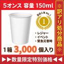 【送料無料】 紙コップ5オンス 150ml 白 3000個 1個あたり1.53円  【(kog)/1