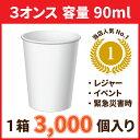 【送料無料】 紙コップ3オンス 90ml 白 3000個 1個あたり1.44円 【(kog)/90C