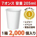1月13日入荷【送料無料】 紙コップ7オンス 205ml 白 2000個 1個あたり2.1円 【(k