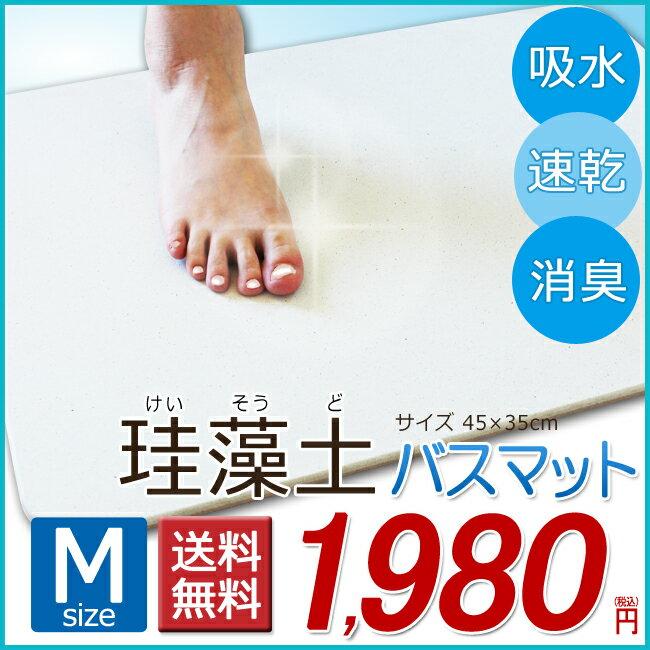 【送料無料】珪藻土バスマット 速乾足拭きマット 約45×35cm ミニサイズ Mサイズ 【…...:your-shop:10040828