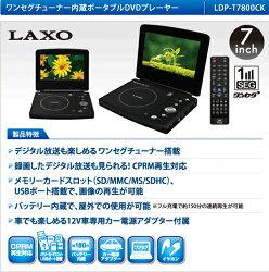 ����ͭȢ���ͭ�ۥ�����塼�ʡ����7���磻�ɱվ��ݡ����֥�DVD�ץ졼�䡼LDP-T7800CK��CPRM�б�/�ǥ�����/DVD/DVD�ץ졼�䡼/�ݡ����֥�DVD�ץ졼�䡼/�����쥯��Ͽ��/��(10032548-2)