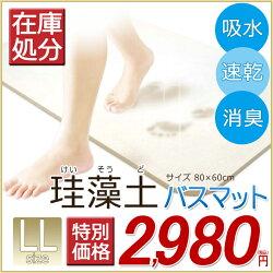 ��LL��������Ƚ�۷����ڥХ��ޥå�®�������ޥå���80×60cm�ӥå�������LL�������ڥХ��ޥå�/�����ޥå�/�ץ쥼���/®��/�⥤��/����Ϥ/���̽�/����/��/Ĵ����ǽ/���������ɡ�(bath-keisoudo-ll-01)