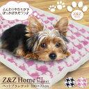 Z&Z Home ペット用ブランケット 【 Z&Z Home...