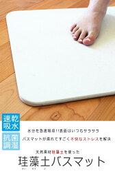 ����ͭ�ò��ʡ�M�����������ڥХ��ޥå�®�������ޥå�Ȣ�ʤ���45×35cm�ߥ˥������ڥХ��ޥå�/�����ޥå�/�ץ쥼���/®��/�����ڡ�(bath-keisoudo-hakonasi-m)