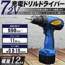 【軽量コンパクト】 充電式 軽量ドリルドライバー HT-CL72  4点セット 軽量タイプ 【電動工具/充電式/DIY/組立て/工具/作業用(000000033014)