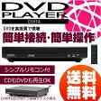 【送料無料】リージョンフリー CPRM対応 据置型 DVDプレーヤー 安心の半年保証 簡単接続【DVD/CD/ポータブルDVDプレーヤー/リージョン/CPRM/地上/デジタル】(000000031945-1)
