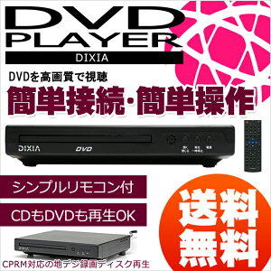 【送料無料】リージョンフリー CPRM対応 据置型 DVDプレーヤー 安心の半年保証 簡単接続【DVD/CD/ポータブルDVDプレーヤ・・・
