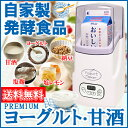 【送料無料】 ヨーグルトメーカー 甘酒 塩麹 塩レモン 甘酒メーカー 牛乳パック