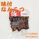 【美容と健康によいコラーゲンたっぷり】 味付なんこつ 10本セット 日本製【国産豚/食材/豚/豚肉/料理・具材】(000000033685)