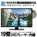 【送料無料】19型 DVDプレーヤー内蔵 外付けHDD対応 地上デジタル ハイビジョンLED液晶テレビ 19インチ 19V(00000003144202)