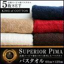 5枚セット【コットンの王様スーピマ綿】 高級スーピマ綿 極厚バスタオル プレミアムバスタオル 60×