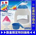 【処分市】【送料無料】夏場に最適♪ 手動かき氷器 おいしいか...