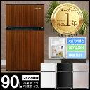 【送料無料】neXXion 90L 2ドア冷蔵庫 右ドア開き 冷凍/冷蔵庫 FR-D90【ウッド/ブ...