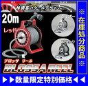【送料無料】格調高いクールなデザイン ホースリール blossa reel ブロッサリール