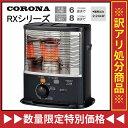 【送料無料】 コロナ ポータブル石油ストーブ RX-2217...
