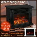 【送料無料】 ミニ暖炉型ファンヒーター 足元ヒーター 暖炉風 だんろ アンティークデザイン 暖炉型