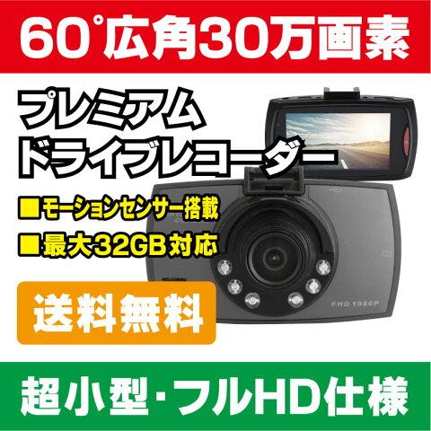 【送料無料】 フルHD モーションセンサー搭載 30万画素 高画質 超小型 ドライブレコーダー microSD最大32GB対応 【クルマ/車/事故/追突/衝突/事故/安全/記録/レコーダー/薄型/小型/超小型/フルハイビジョン】(000000035243)