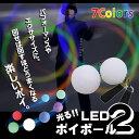 【送料無料】 POI2 初心者にも安心!LEDでレインボーに光る!! カラーチェンジソフトポイ 2個
