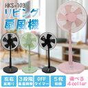 【送料無料】リビングカラー扇風機 HKS-103【リビング扇...