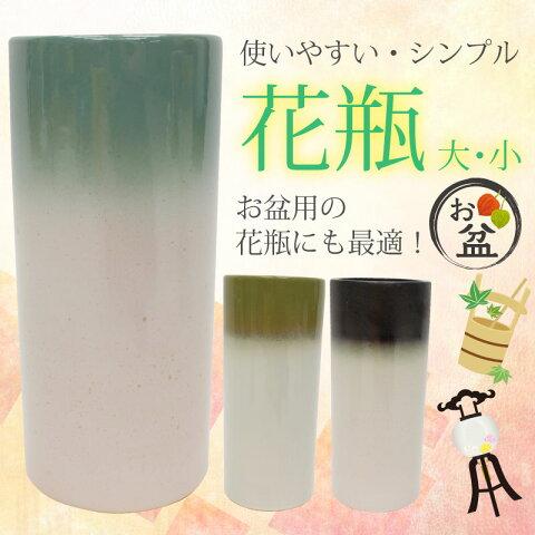 在庫限り 使いやすいシンプルデザイン!花瓶(大) お盆 仏壇 花器 インテリア 生け花