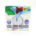 USB MINI WASHER USBポータブル衣類洗浄機 US-MW001 洗濯機 小型 エコ 洗濯機 洗濯 省エネ