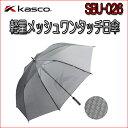 【2017モデル】軽量メッシュワンタッチ日傘 SBU-026 キャスコ kasco UVカット99%以上