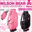【2015 モデル】レディース キャスター付きキャディバッグ BEAR-008WilsonBear ウィルソンベア8.5型 4.4kg ナイロン/PVCあす楽【ゴルフ】