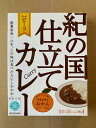 有田食品 紀の国仕立てカレー(ビーフ)200g入り:1人前、辛口『5個セット』(お買い得!!)創業昭和一六年。この味は食べた人にしかわからない。和歌山県産みかんジュース入り