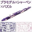 Varacil バラシル [ プラモデル × シャープペンシル × 立体パズル ](ダークバイオレット/ライトピンク VC-01OM)