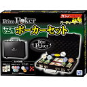 プライムポーカー キャリーケース ポーカーセット【05P18Jun16】