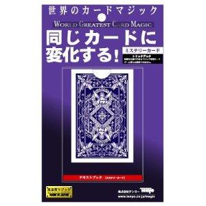 手品 ワールドグレイテストカードマジック ミステ...の商品画像