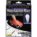 手品 ワールドグレイテストマジック 魔法のミニカー M11511
